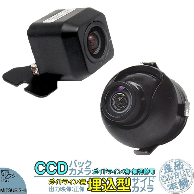 三菱 カーナビ対応 バックカメラ + サイドカメラ セット 車載カメラ 高画質 軽量 CCDセンサー ガイド有/無 選択可 車載用カメラ 各種カーナビ対応 防水 防塵 高性能