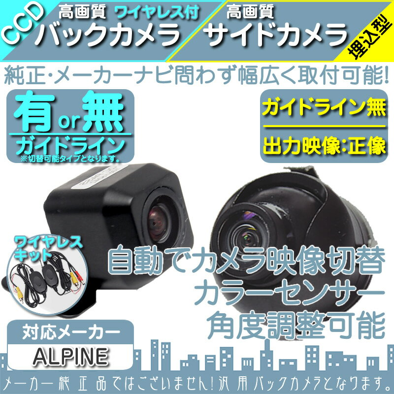 700D 700W X800 他対応 ワイヤレス バックカメラ + サイドカメラ セット 車載カメラ 高画質 軽量 CCDセンサー ガイド有/無 選択可 車載用カメラ 各種カーナビ対応 防水 防塵 高性能