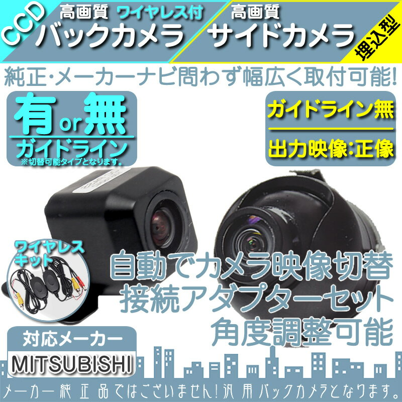 NR-MZ50N NR-MZ80 NR-MZ60 他対応 ワイヤレス バックカメラ + サイドカメラ セット 車載カメラ 高画質 軽量 CCDセンサー ガイド有/無 選択可 車載用カメラ 各種カーナビ対応 防水 防塵 高性能