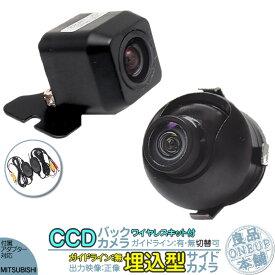 三菱 カーナビ対応 ワイヤレス バックカメラ + サイドカメラ セット 車載カメラ 高画質 軽量 CCDセンサー ガイド有/無 選択可 車載用カメラ 各種カーナビ対応 防水 防塵 高性能