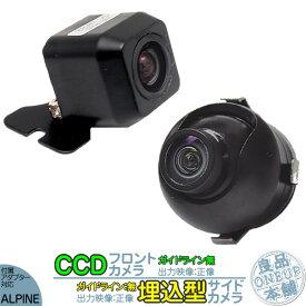 007WV-B 007WV-S X008V 他対応 フロントカメラ + サイドカメラ セット 車載カメラ 高画質 軽量 CCDセンサー 車載用カメラ 各種カーナビ対応 防水 防塵 高性能