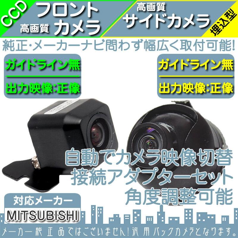 三菱 カーナビ対応 フロントカメラ + サイドカメラ セット 車載カメラ 高画質 軽量 CCDセンサー 車載用カメラ 各種カーナビ対応 防水 防塵 高性能
