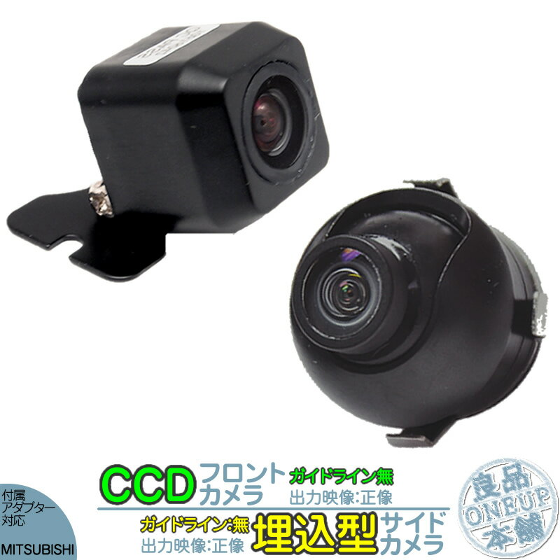 NR-MZ200 NR-MZ100 NR-MZ90 他対応 フロントカメラ + サイドカメラ セット 車載カメラ 高画質 軽量 CCDセンサー 車載用カメラ 各種カーナビ対応 防水 防塵 高性能