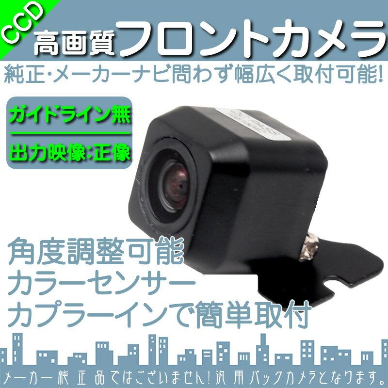 フロントカメラ 高画質 CCDセンサー ガイドライン無 車載用カメラ 各種カーナビに 防水 防塵