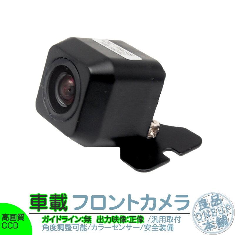 フロントカメラ 車載カメラ 高画質 軽量 CCDセンサー ガイドライン無 車載用フロントビューカメラ 各種カーナビ対応 防水 防塵 高性能