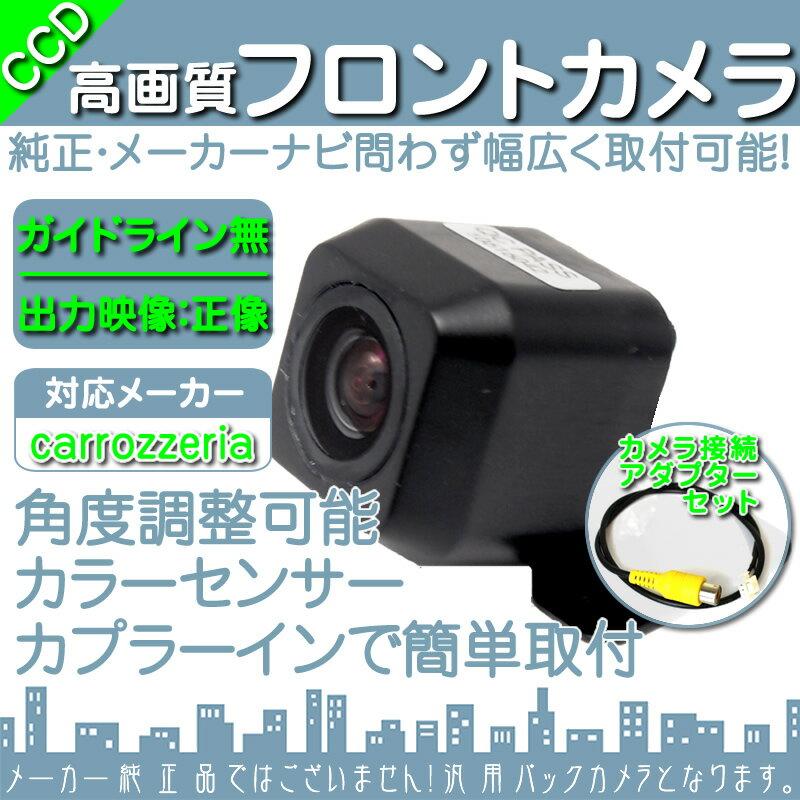 カロッツェリア カーナビ対応 フロントカメラ 車載カメラ 高画質 軽量 CCDセンサー ガイドライン無 選択可 車載用フロントビューカメラ 各種カーナビ対応 防水 防塵 高性能