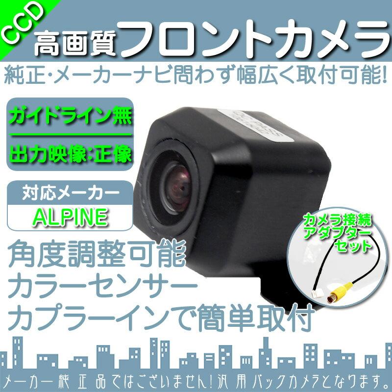 アルパイン カーナビ対応 フロントカメラ 車載カメラ 高画質 軽量 CCDセンサー ガイドライン無 選択可 車載用フロントビューカメラ 各種カーナビ対応 防水 防塵 高性能