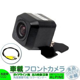 7WZ X8Z X9Z XF11Z 他対応 フロントカメラ 車載カメラ 高画質 軽量 CCDセンサー ガイドライン無 選択可 車載用フロントビューカメラ 各種カーナビ対応 防水 防塵 高性能