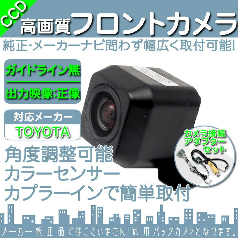 トヨタ純正 カーナビ対応 フロントカメラ 車載カメラ 高画質 軽量 CCDセンサー ガイドライン無 選択可 車載用フロントビューカメラ 各種カーナビ対応 防水 防塵 高性能