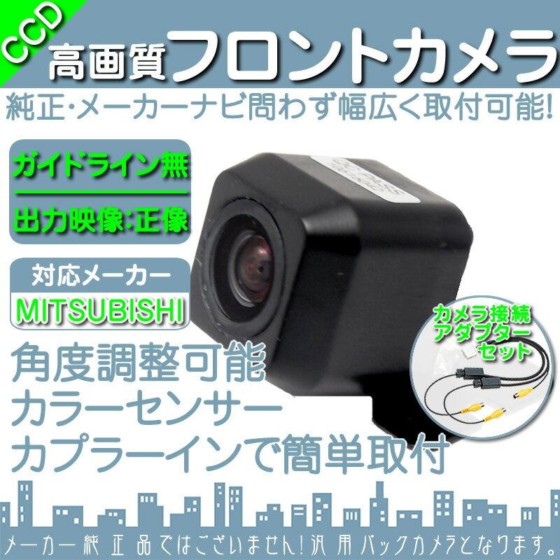 NR-MZ50N NR-MZ80 NR-MZ60 他対応 フロントカメラ 車載カメラ 高画質 軽量 CCDセンサー ガイドライン無 選択可 車載用フロントビューカメラ 各種カーナビ対応 防水 防塵 高性能