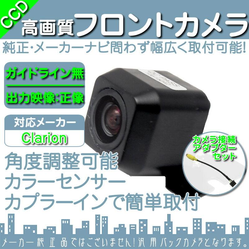 NX716 MAX776W NX715 他対応 フロントカメラ 車載カメラ 高画質 軽量 CCDセンサー ガイドライン無 選択可 車載用フロントビューカメラ 各種カーナビ対応 防水 防塵 高性能