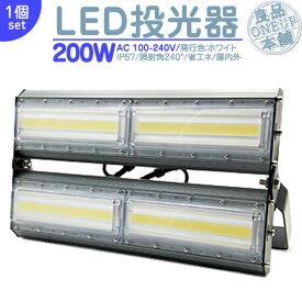 LED投光器 LEDライト LED作業灯 屋外 200W 27000LM(2700W相当) LED 投光器 集魚灯 集魚ライト 看板灯 ハイパワー 高出力 広角130度 省エネ LED投光機 LED 作業灯 【1個】