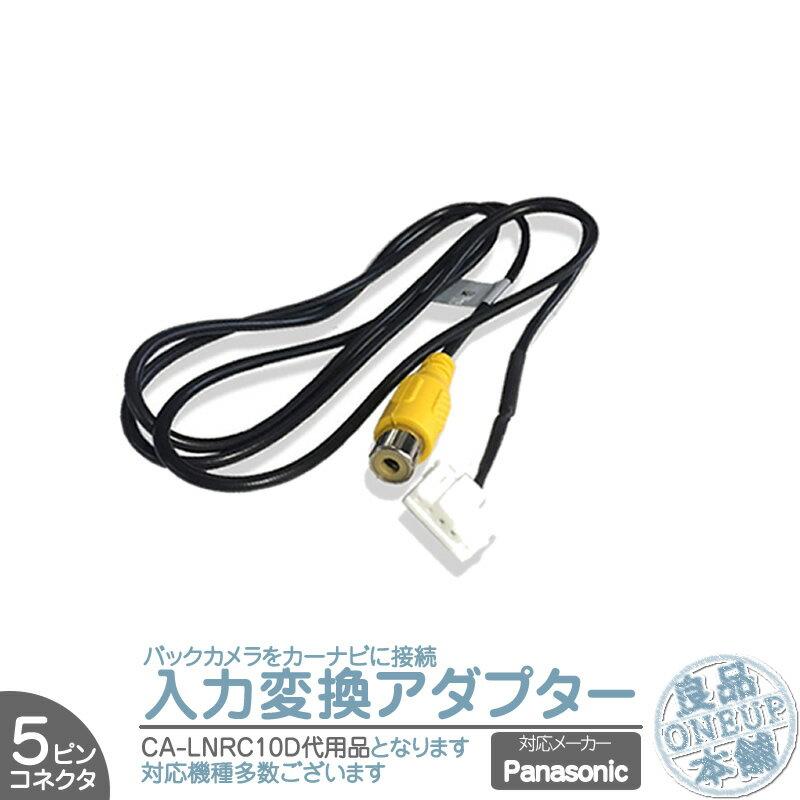 CN-HDS620D CN-HDS625D CN-HDS625TD 他対応 バックカメラ アダプター 入力アダプター 入力変換 接続 4Pコネクタ CA-LNRC10D 互換品 【メール便対応可能】