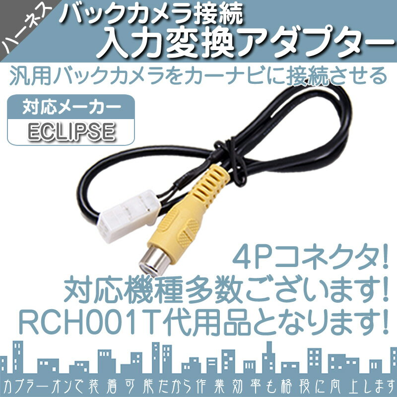 イクリプス ECLIPSE カーナビ バックカメラ アダプター 入力アダプター 入力変換 接続 4Pコネクタ RCH001T 互換品 【メール便対応可能】