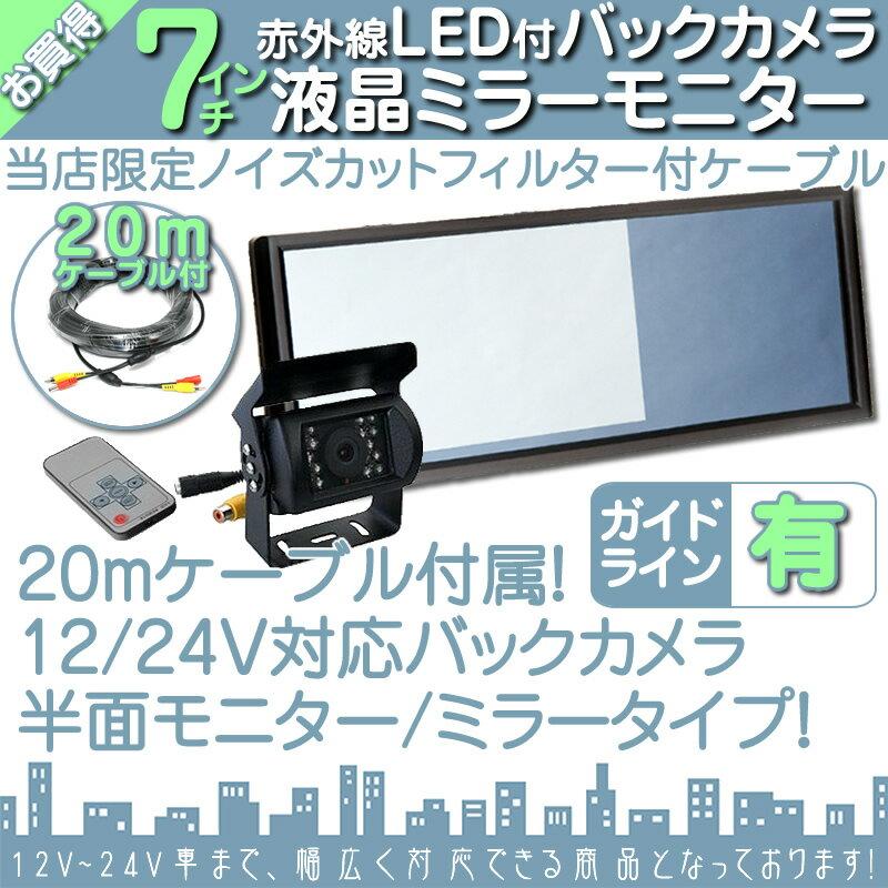 7インチ ミラーモニター バックカメラ セット 赤外線LED搭載 安心の暗視カメラ 24V車 大型車 トラック等に トヨタ いすゞ 日野 FUSO UD TRUCKS マツダ