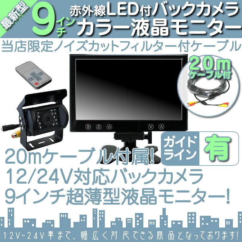 9インチ オンダッシュモニター バックカメラ セット 赤外線LED搭載 安心の暗視カメラ 24V車 大型車 トラック等に トヨタ いすゞ 日野 FUSO UD TRUCKS マツダ