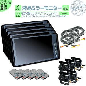 9インチ ミラーモニター バックカメラ セット 赤外線LED搭載 安心の暗視カメラ 12V 24V 対応 コンバイン トラクター 農作業車に ヤンマー イセキ クボタ 【5set】