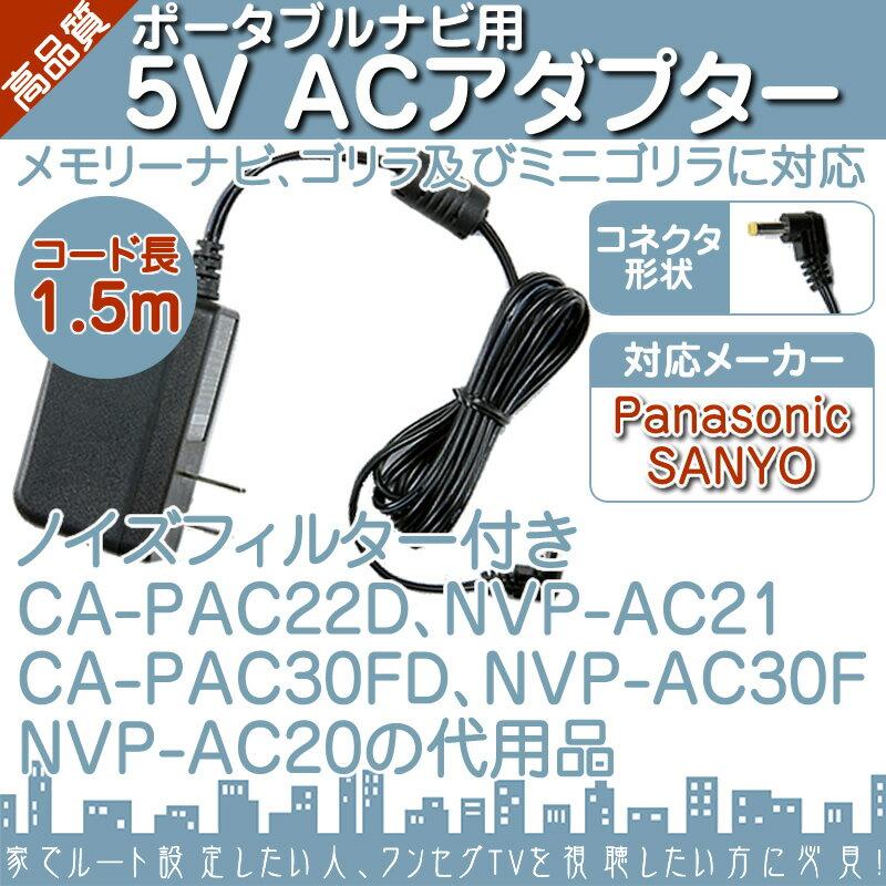 ACアダプター ノイズ対策特注基板 パナソニック Panasonic サンヨー SANYOゴリラ&ミニゴリラ カーナビ AC電源 5VCA-PAC22D NVP-AC21 NVP-AC20CA-PAC30FD NVP-AC30F 代用品ノイズフィルター 付 AC100-240V