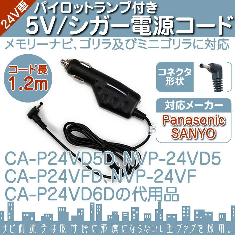 CN-GP755VD CN-GP757VD CN-GL706D 他対応 シガー電源ケーブル ゴリラ&ミニゴリラ用5V シガーライター電源 24V 車対応パナソニック Panasonic サンヨー SANYOCA-P24VD5D NVP-24VD5 CA-P24VFDNVP-24VF CA-P24VD6D 代用【メール便送料無料】