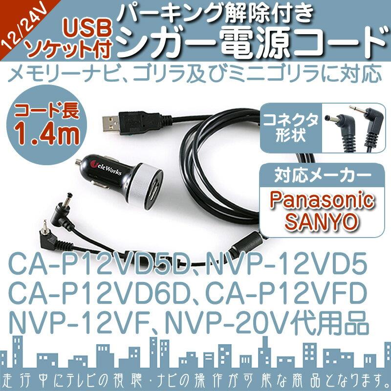 シガー電源 USBソケット付 ゴリラ&ミニゴリラパナソニック Panasonic サンヨー 5V パーキングブレーキ 解除ケーブル 付車載用 ポータブルナビ カーナビNVP-20V NVP-12VD5 CA-P12VD5DCA-P12VFD 代用品12V/24V 車対応【メール便送料無料】