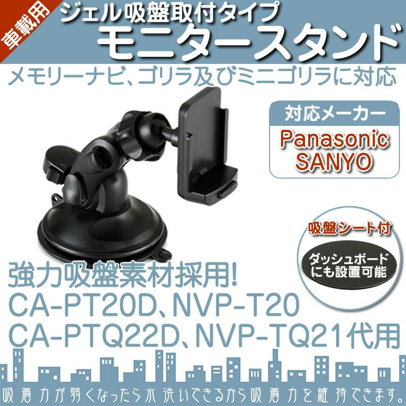 モニタースタンド ジェル吸盤 取付タイプパナソニック Panasonic サンヨー SANYO車載用 吸盤 ポータブルナビ カーナビCA-PT20D NVP-T20 CA-PTQ22D NVP-TQ21 代用品吸盤シート 付 ダッシュボード