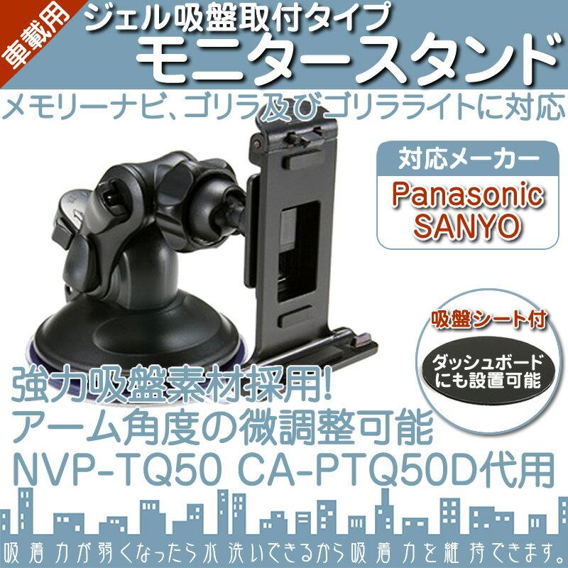 モニタースタンド ゴリラ&ゴリラライトパナソニック Panasonic サンヨー SANYO車載用 ジェル吸盤 ポータブルナビ カーナビCA-PT20D NVP-TQ50 CA-PTQ50D 代用品アーム 強力吸盤素材 取付