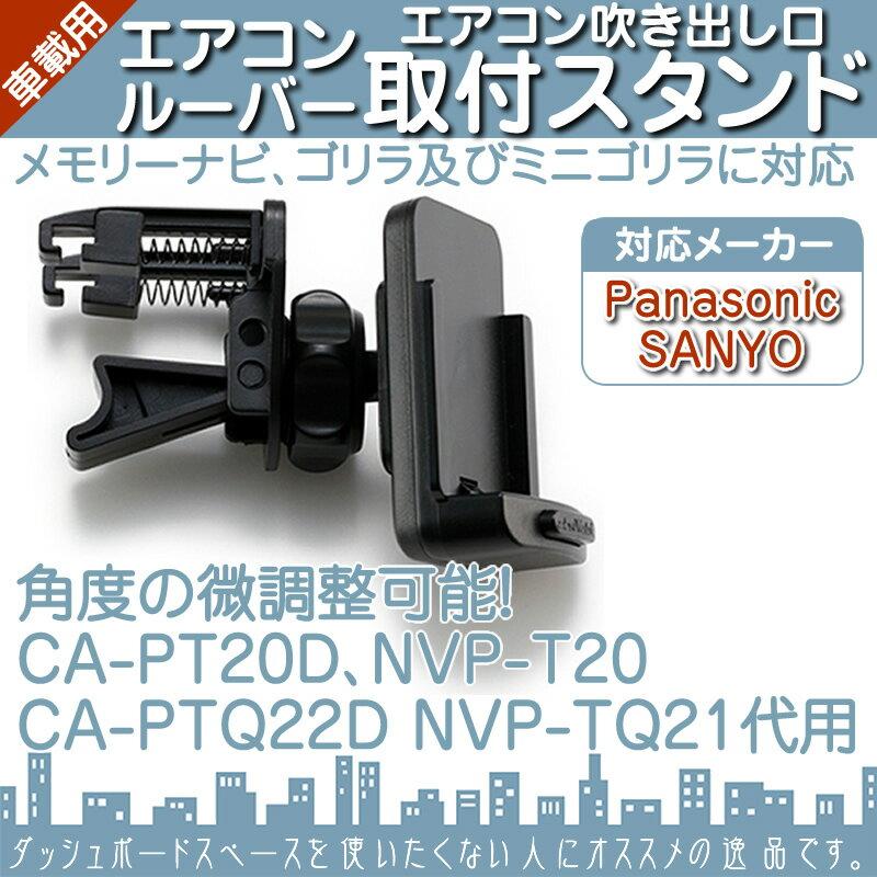 モニタースタンド エアコンルーバーゴリラ&ミニゴリラ 取付 スタンドパナソニック Panasonic サンヨー SANYO車載用 ポータブルナビ カーナビCA-PT20D NVP-T20 CA-PTQ22D NVP-TQ21 代用品