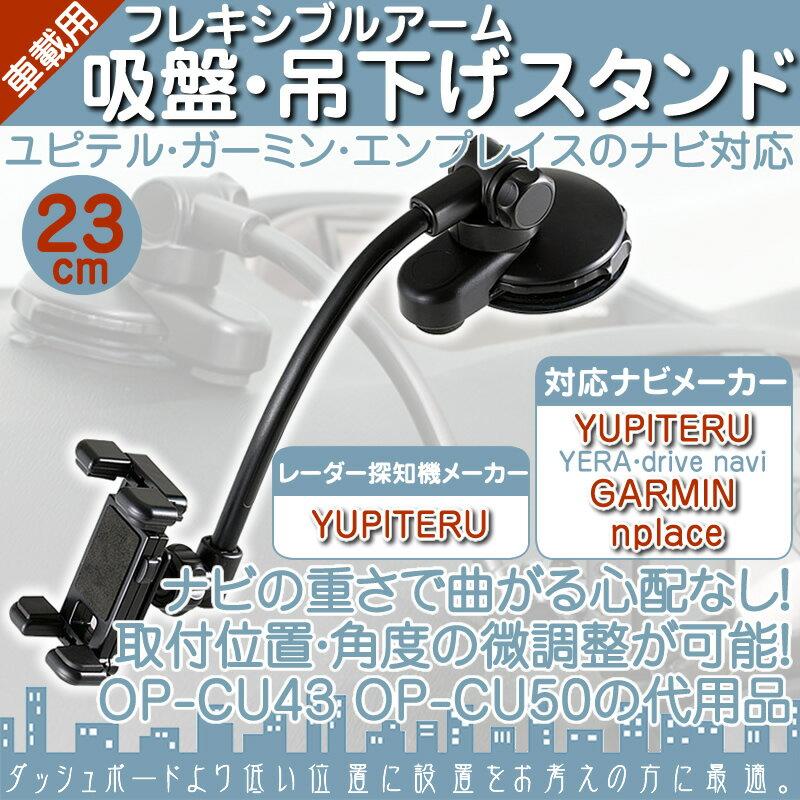 モニタースタンド 吊り下げ取付タイプ ユピテル ガーミン エンプレイス 対応 車載用 吸盤 フレキシブル 吊り下げ取付ポータブルナビ カーナビユピテル レーダーにも