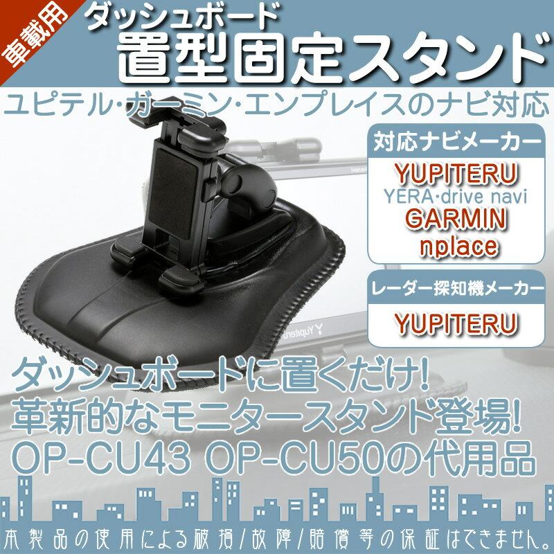 Z270Csd Z190R nuvi3770V 他対応 モニタースタンド ユピテル YUPITERU ガーミン エンプレイス 対応 ダッシュボード置型 車載用 取付 スタンドポータブルナビ カーナビユピテル レーダーにも