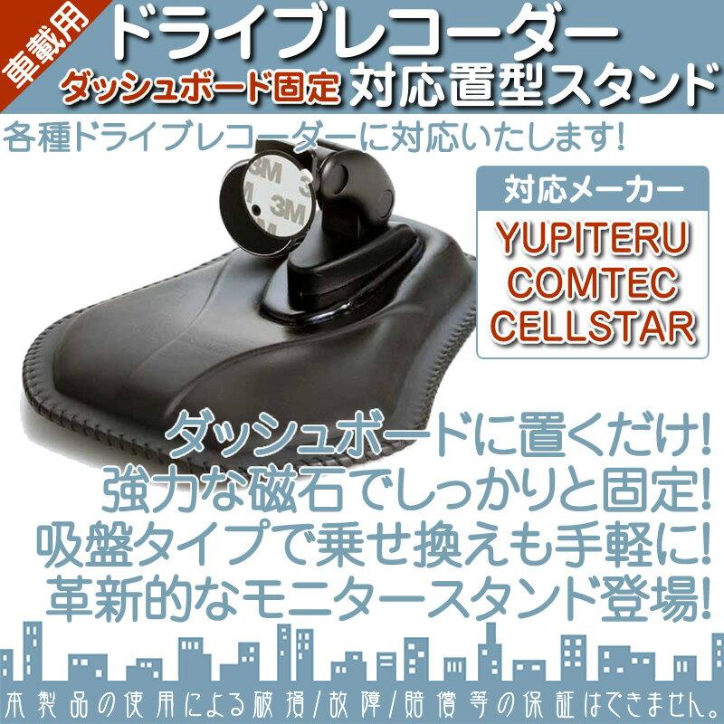 モニタースタンド ダッシュボード 置型 車載用 取付 スタンド ユピテル YUPITERU ドラレコ 対応 ドライブレコーダー