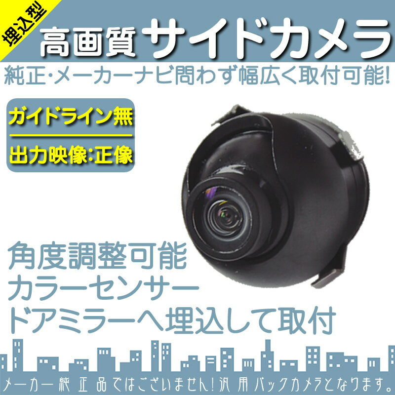 車載カメラ 高画質 CCDセンサー ガイドライン無 車載用サイドカメラ 各種ナビ対応
