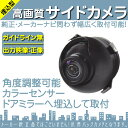 サイドカメラ 車載カメラ 高画質 軽量 CCDセンサー ガイドライン無 選択可 車載用サイドビューカメラ 各種カーナビ対応 防水 防塵 高性能