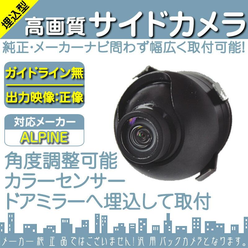 X9V EX8V EX9V 他対応 サイドカメラ 車載カメラ 高画質 軽量 CCDセンサー ガイドライン無 車載用サイドビューカメラ 各種カーナビ対応 防水 防塵 高性能