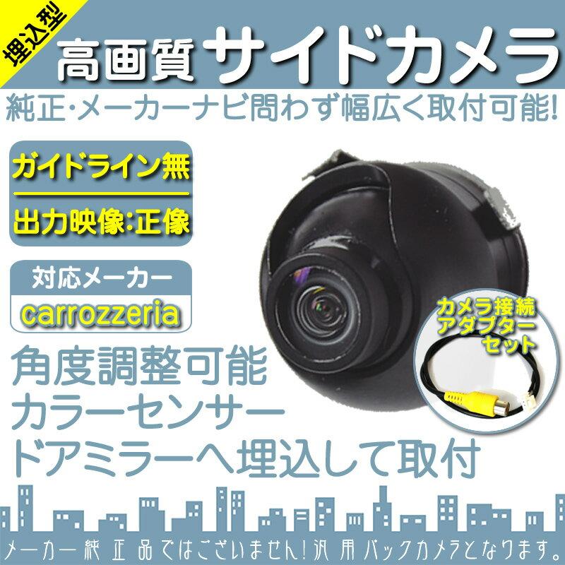 AVIC-VH9000 AVIC-ZH9000 他対応 サイドカメラ 車載カメラ 高画質 軽量 CCDセンサー ガイドライン無 選択可 車載用サイドビューカメラ 各種カーナビ対応 防水 防塵 高性能