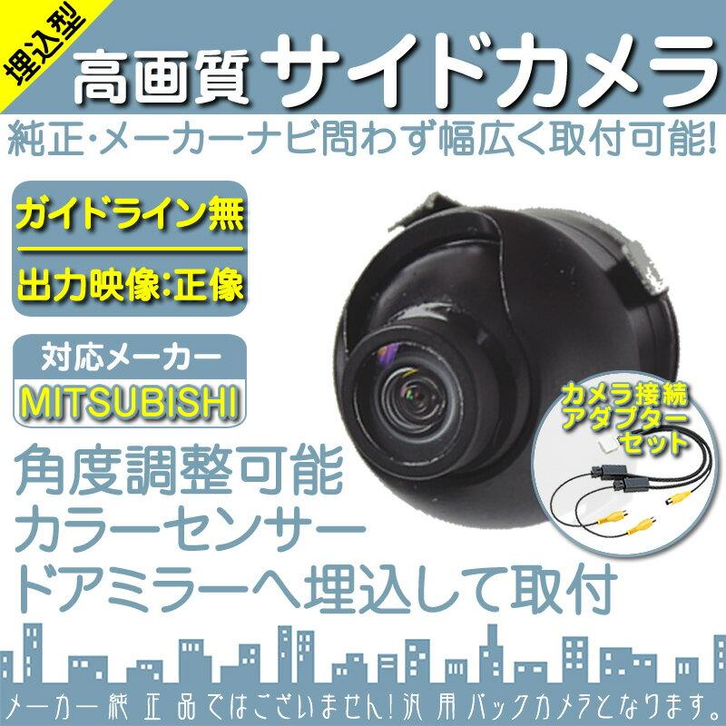 NR-MZ50N NR-MZ80 NR-MZ60 他対応 サイドカメラ 車載カメラ 高画質 軽量 CCDセンサー ガイドライン無 選択可 車載用サイドビューカメラ 各種カーナビ対応 防水 防塵 高性能