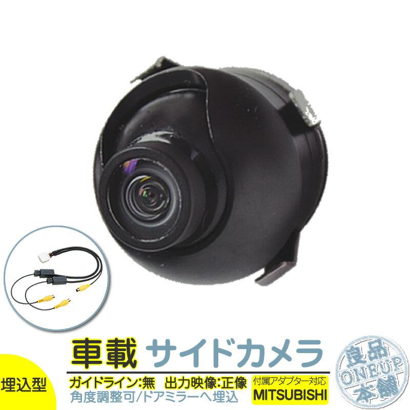 NR-MZ200 NR-MZ100 NR-MZ90 他対応 サイドカメラ 車載カメラ 高画質 軽量 CCDセンサー ガイドライン無 選択可 車載用サイドビューカメラ 各種カーナビ対応 防水 防塵 高性能