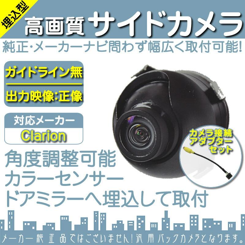 NX712 NX712W NX311 他対応 サイドカメラ 車載カメラ 高画質 軽量 CCDセンサー ガイドライン無 選択可 車載用サイドビューカメラ 各種カーナビ対応 防水 防塵 高性能