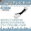 トヨタメーカーオプションナビ対応走行中テレビDVD視聴キットマルチビジョンMOP標準装備ナビ純正ナビ操作制限解除パーキング解除