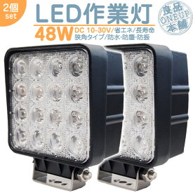トラック 軽トラ 荷台 等に LED作業灯 LEDライト LEDワークライト 48W 角型 LED 作業灯 ワークライト ハイパワー 高出力 狭角タイプ 省エネ 12V/24Vサーチライト LED ワークライト 【2個】
