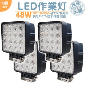 LED作業灯 LEDライト LEDワークライト 48W 角型 LED 作業灯 集魚灯 集魚ライト ハイパワー 高出力 狭角タイプ 省エネ 12V/24Vサーチライト LED ワークライト 【4個】