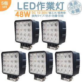 LED作業灯 LEDライト LEDワークライト 48W 角型 LED 作業灯 集魚灯 集魚ライト ハイパワー 高出力 狭角タイプ 省エネ 12V/24Vサーチライト LED ワークライト 【5個】