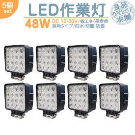 LED作業灯 LEDライト LEDワークライト 48W 角型 LED 作業灯 集魚灯 集魚ライト ハイパワー 高出力 狭角タイプ 省エネ 12V/24Vサーチライト LED ワークライト 【8個】