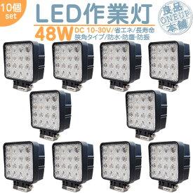 LED作業灯 LEDライト LEDワークライト 48W 角型 LED 作業灯 集魚灯 集魚ライト ハイパワー 高出力 狭角タイプ 省エネ 12V/24Vサーチライト LED ワークライト 【10個】