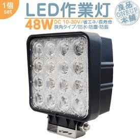 LED作業灯 LEDライト LEDワークライト 48W 角型 LED 作業灯 集魚灯 集魚ライト ハイパワー 高出力 狭角タイプ 省エネ 12V/24Vサーチライト LED ワークライト 【1個】