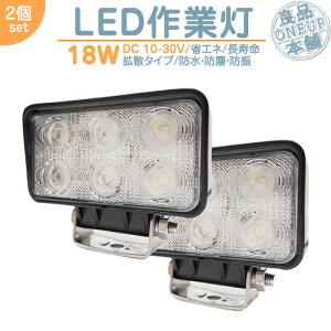 トラクター コンバイン 等に LED作業灯 LEDライト LEDワークライト 18W 角型 LED 作業灯 ワークライト ハイパワー 高出力 広角タイプ 省エネ 12V/24Vサーチライト LED ワークライト 【2個】