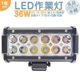 トラック 軽トラ 荷台 等に LED作業灯 LEDライト LEDワークライト 36W BAR型 LED 作業灯 ワークライト ハイパワー 高出力 広角タイプ 省エネ 12V/24Vサーチライト LED ワークライト 【1個】