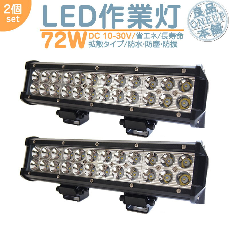 LED作業灯 LEDライト LEDワークライト 72W BAR型 LED 作業灯 集魚灯 集魚ライト ハイパワー 高出力 広角タイプ 省エネ 12V/24Vサーチライト LED ワークライト 【2個】