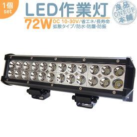 トラック 軽トラ 荷台 等に LED作業灯 LEDライト LEDワークライト 72W BAR型 LED 作業灯 ワークライト ハイパワー 高出力 広角タイプ 省エネ 12V/24Vサーチライト LED ワークライト 【1個】