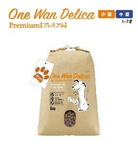 one wan delica ワンワンデリカ スタンダード プレミアム 大粒2kg 無添加 国産 ドッグフード