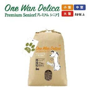 one wan delica ワンワンデリカ プレミアム シニア 大粒 2kg 無添加 国産 ドッグフード